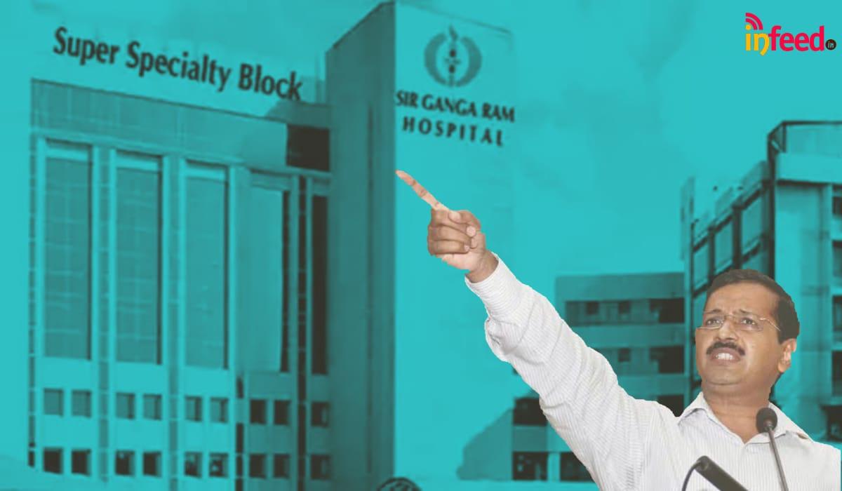Gangaram Hospital